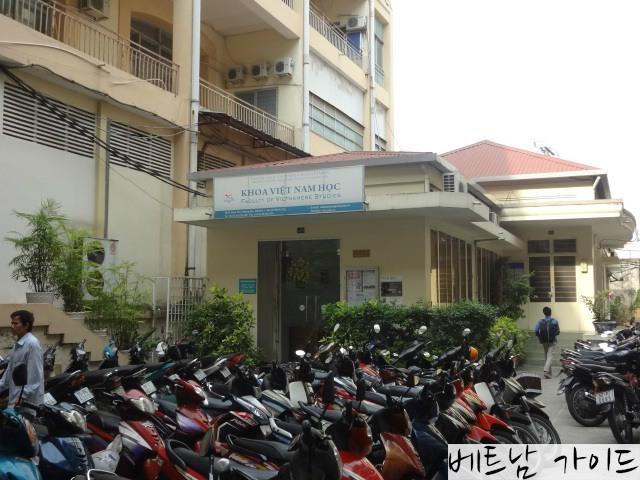 베트남 호치민 인사대 찾아가는 길