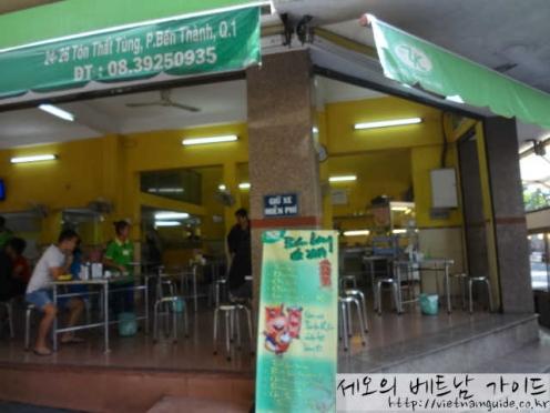 호치민 데탐거리 맛집