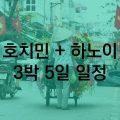 호치민-하노이-여행-일정