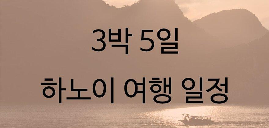 하노이 여행 일정