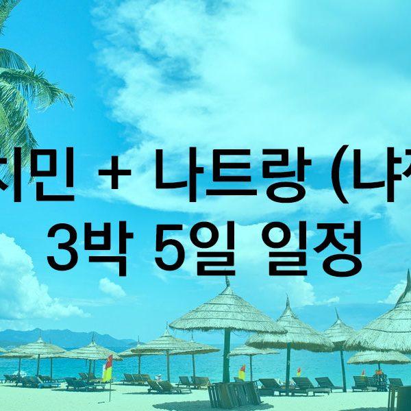 호치민 여행 일정 호치민 나트랑 여행 일정 나트랑 여행 일정 vietnam travel plan