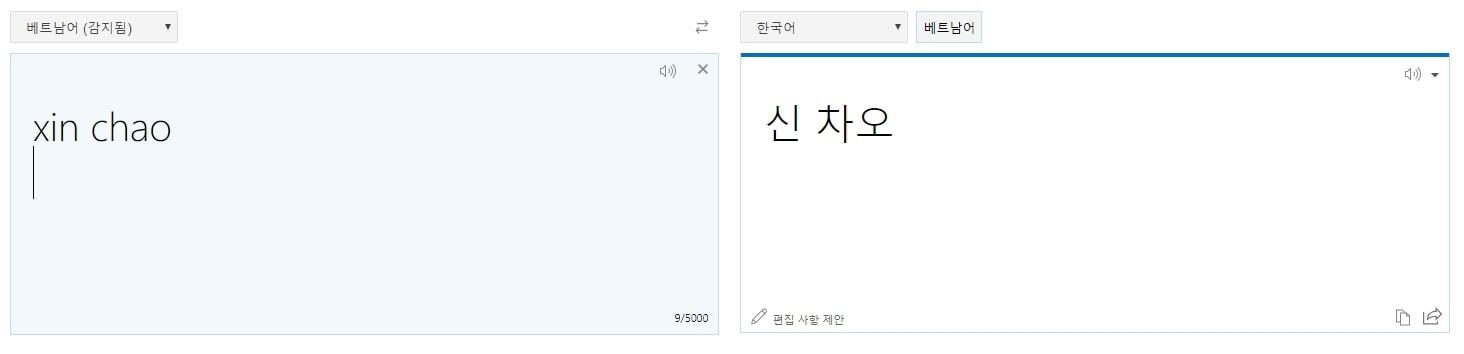 빙 베트남어 번역기
